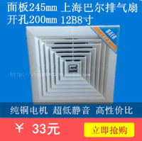 上海巴尔排气扇换气扇排风扇 12B 顶式 厨房 卫生间开孔200X200