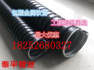 国标包塑金属软管蛇皮波纹管穿线电工套管电缆电线保护管规格齐全