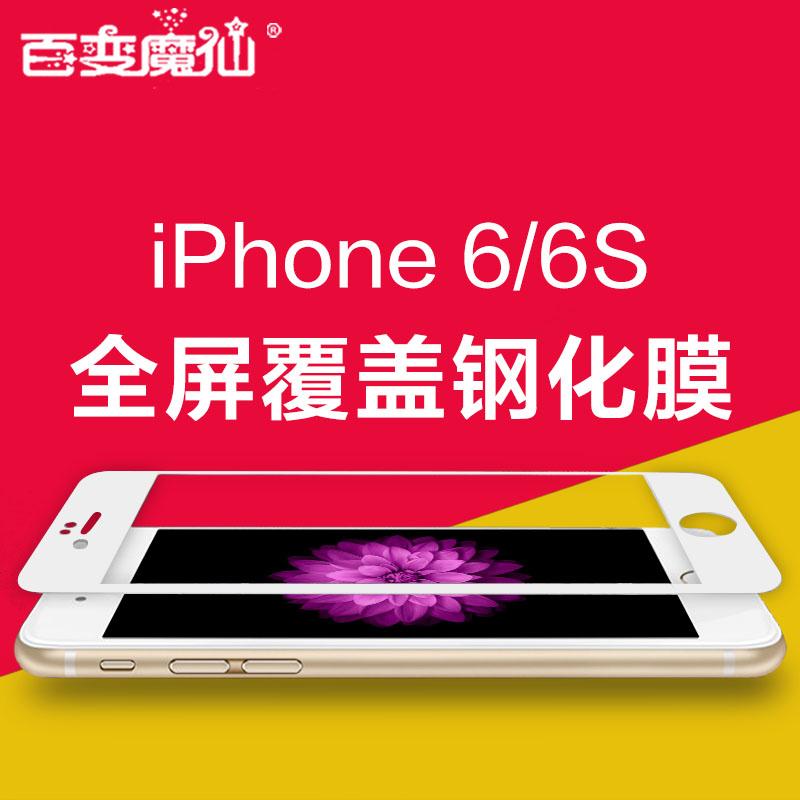 苹果6钢化膜iphone6s钢化玻璃膜