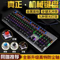 新盟X9 机械键盘游戏背光金属台式电脑有线104键青轴黑轴lol cf