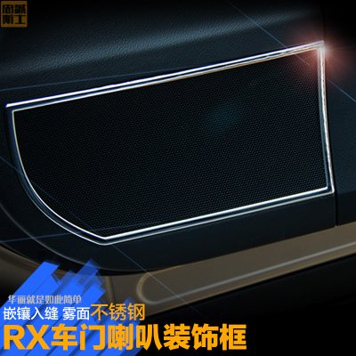 Lexus RX270 interior conversion decorative circle new rx270 dedicated speaker sound box bright decorative strip