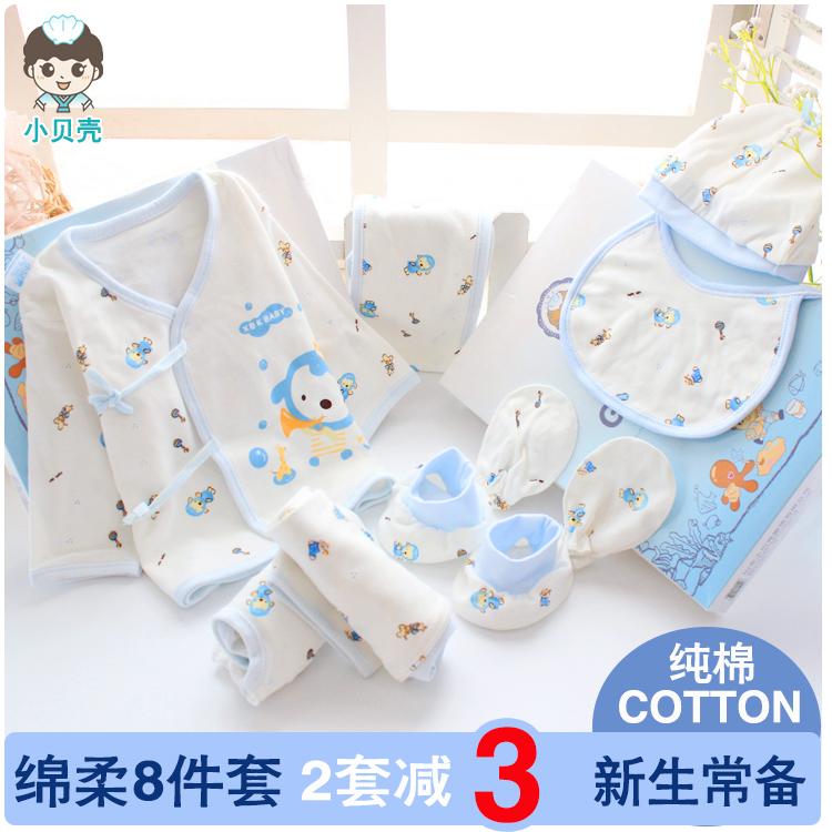 小贝壳新生儿衣服0-3个月宝宝和尚服初生婴儿内衣套装纯棉春秋冬