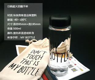 my bottle随行杯 随手杯水果杯柠檬杯mybottle水杯塑料杯