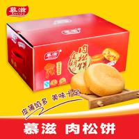 慕滋肉松饼包邮12个办公儿童零食散装点心手工特产传统糕点小吃饼