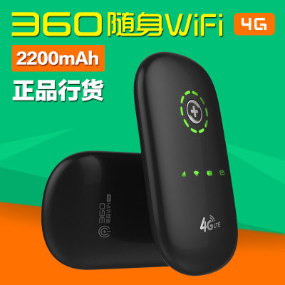 China Mobile 4G 360 WiFi portable mini portable wireless router MIFI line SIM card