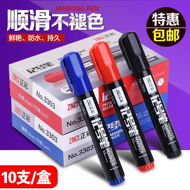 10支记号笔黑色红色蓝色马克笔勾线笔油性笔快递大头笔粗包邮批发