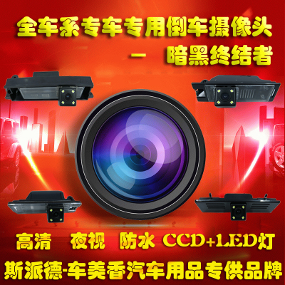 Toyota Camry Ricardo Laura Corolla Yat-induced new Crown Reiz RAV4 reversing video HD night vision camera