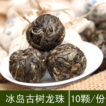 Meng library Iceland ancient tea Super dragon ball Swallow one hundred hand Tuo small ball Raw pu-erh tea, tea