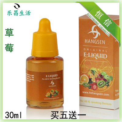 30ml恒信正品戒烟液 草莓口味Strawberry e liquid juice蒸汽烟油