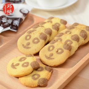 巧焙熊猫曲奇饼干宝宝零食儿童小熊饼干办公室小吃孕妇手工曲奇饼