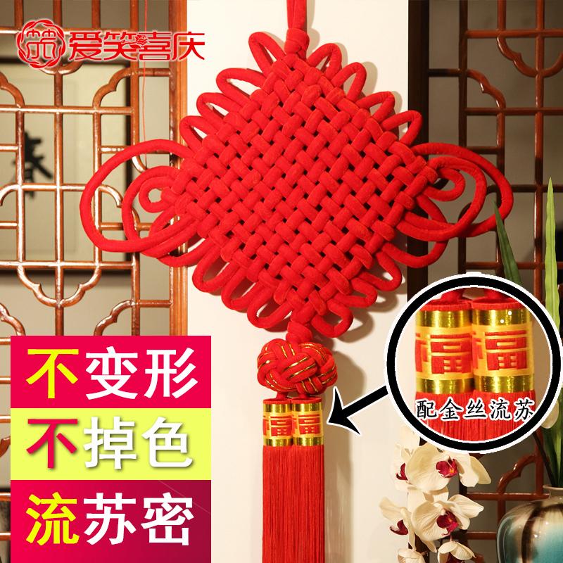 中国结小挂件客厅大号福字镇宅玄