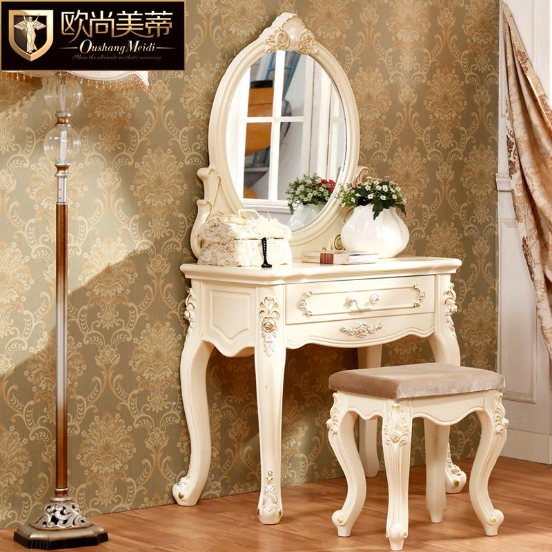 欧尚美蒂 法式卧室家具梳妆台实木欧式化妆台迷你梳妆图片