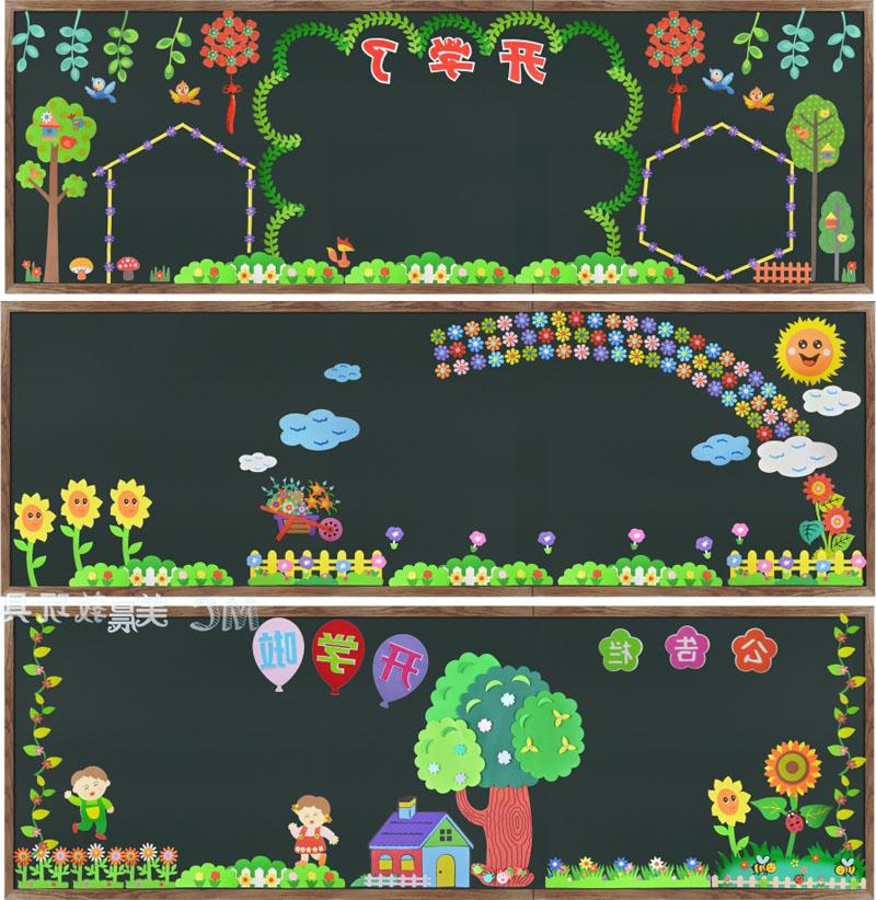 小学幼儿园班级教室文化墙大型黑板报装饰墙贴组合开学了主题布置
