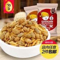 【浏乡特产瓜仁米258克】炒货牛肉味休闲零食蟹黄味瓜子仁米炒米