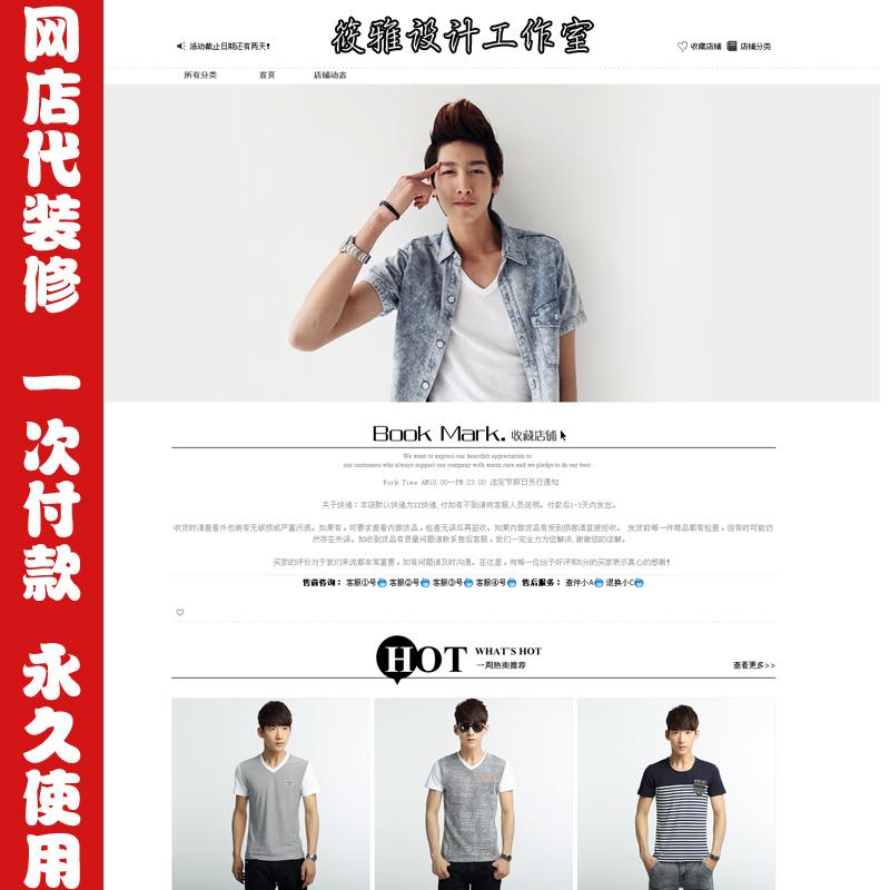 Taobao Торговое оборудование шаблон Professional Edition полное Мужская одежда мужская обувь Мужские сумки ремни постоянного украшения