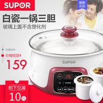 SUPOR/苏泊尔 DZ16YC812-35迷你小电炖锅白瓷炖盅陶瓷家用煲汤锅
