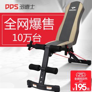 多德士健身椅哑铃凳仰卧起坐健身器材家用男仰卧起坐板卧推飞鸟凳
