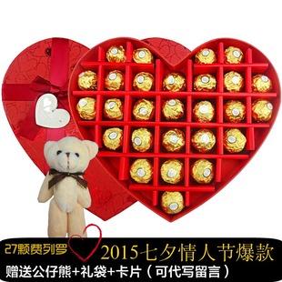 圣诞节【包邮】七夕节费列罗巧克力礼盒 心形27情人节礼物送女友