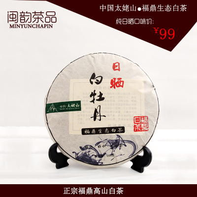 Fujian rhyme tea 2013 pure sun white peony fuding white tea cake old white tea 350 g package mail gift boxes