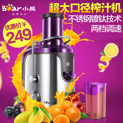 Bear / Bear ZZJ-A05B5 juicer fruit juice machine multifunctional baby home juicer shipping