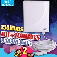 拓实8188芯片 usb大功率无线网卡王卡皇WLAN/CMCC/WIFI信号接收器
