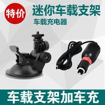 山狗SJ4000/SJ6000/SJ7000/SJ9000运动相机 摄像机配件 车充+支架