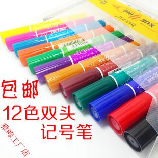 包邮特价 POP笔 12色彩色记号笔 学生笔马克笔油性大双头海报笔