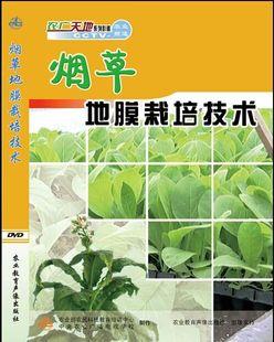 2016年CCTV7农广天地正版烤烟栽培种植技术大全5个光盘2本书 正品