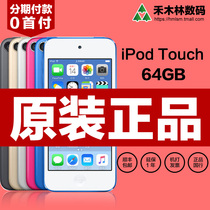 2015年新款Apple/苹果 iPod touch6 64G itouch mp3/4 播放器