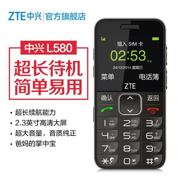 ZTE/中兴 L580 官方正品老人手机直板手机老年机老人机联通移动版