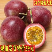 [包邮] 新鲜百香果现摘24个
