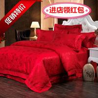 纯棉正品结婚庆四件套全床单被套大红贡缎提花五六件套床盖特包邮