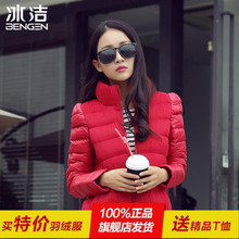 Bosideng/bengen authentic thin down jacket female temperament of European collar short coat season a clearance sale