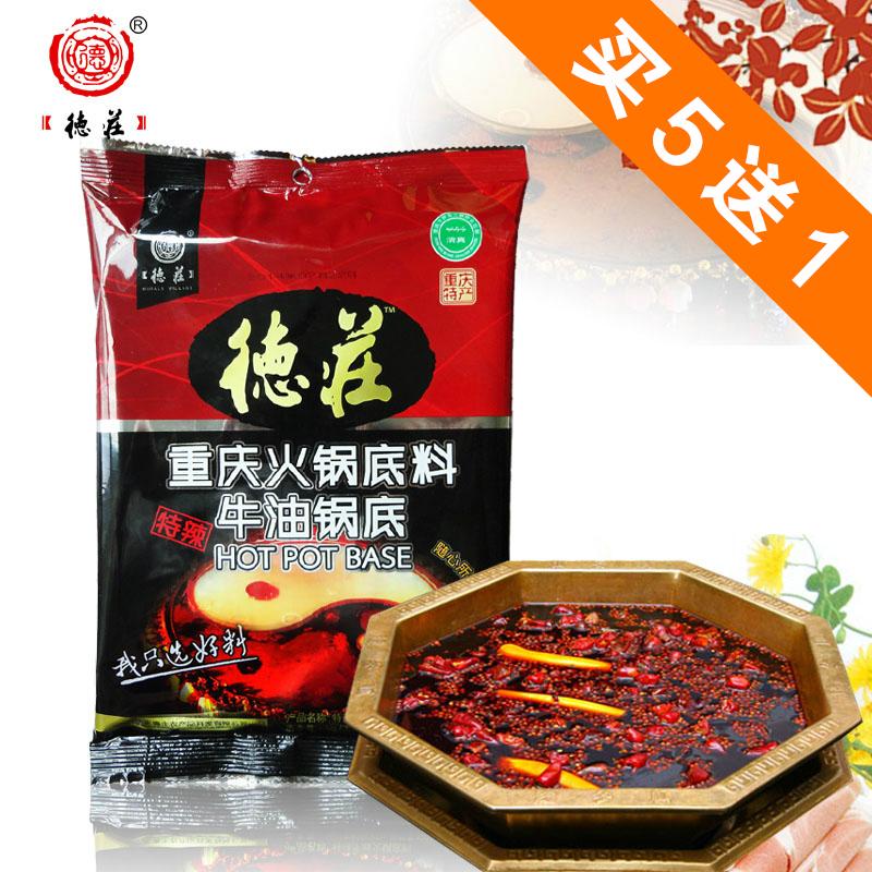 重庆特产德庄特辣牛油火锅底料450g清真精品麻辣老火锅调料麻辣烫