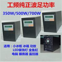 工频纯正波足功率12V24V转220V 350W/500W/700W/1000W电源转换器
