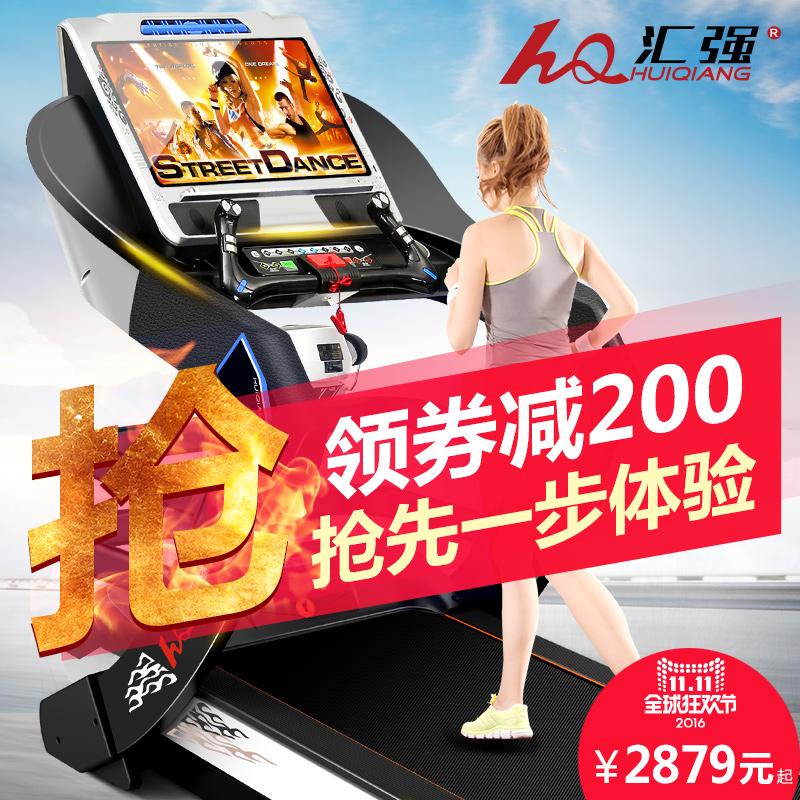 汇强9188/5跑步机家用款多功能可折叠超静音大型电动家用跑步机