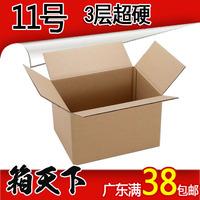 广东满60元包邮 三层11号邮政纸箱 快递包装 H级超硬小纸盒