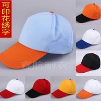 夏季快餐店鸭舌帽棒球帽帽纯棉服务员拼色黑色工作帽包邮