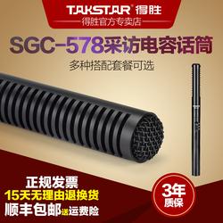 Takstar得胜 SGC-578专业采访录音手机外接麦克风单反摄像机话筒