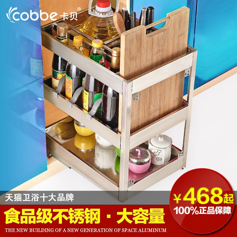卡貝拉籃 優質不鏽鋼櫥櫃拉籃 廚房櫥櫃調味籃 不鏽鋼調味架 阻尼