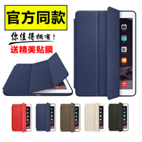 官方正品原装ipad air2保护套ipad5/6 Smart Cover ipad mini皮套
