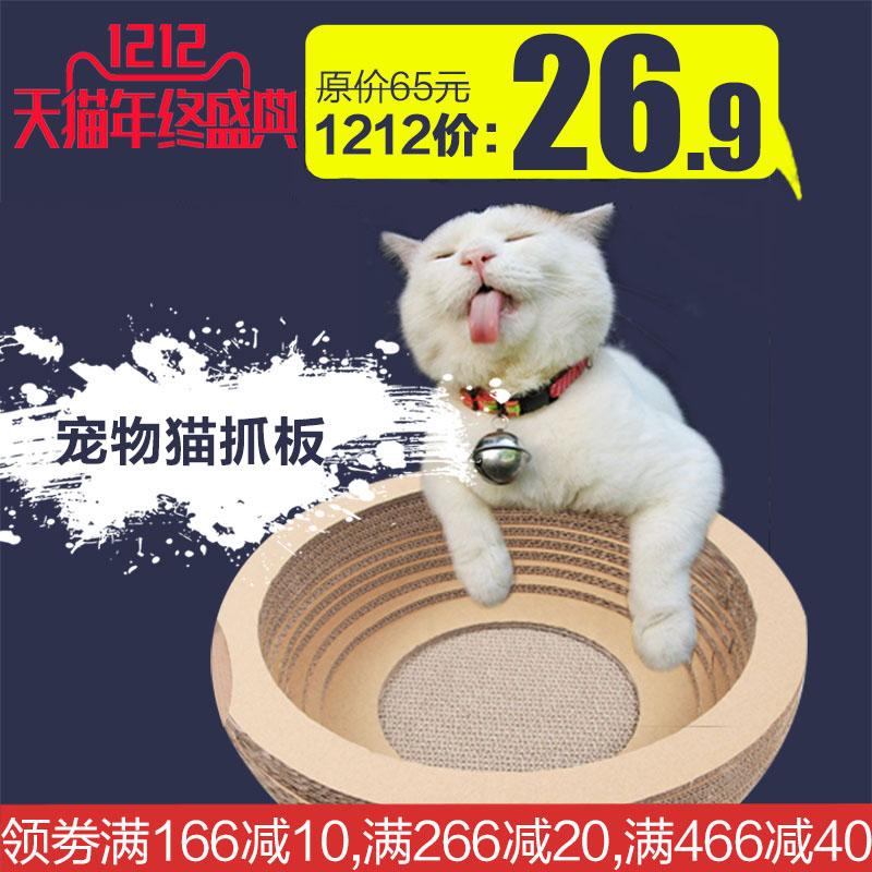 【内部优惠券】宠物猫玩具猫抓板碗型猫窝猫咪玩具瓦楞纸猫磨爪挠玩具房子包邮