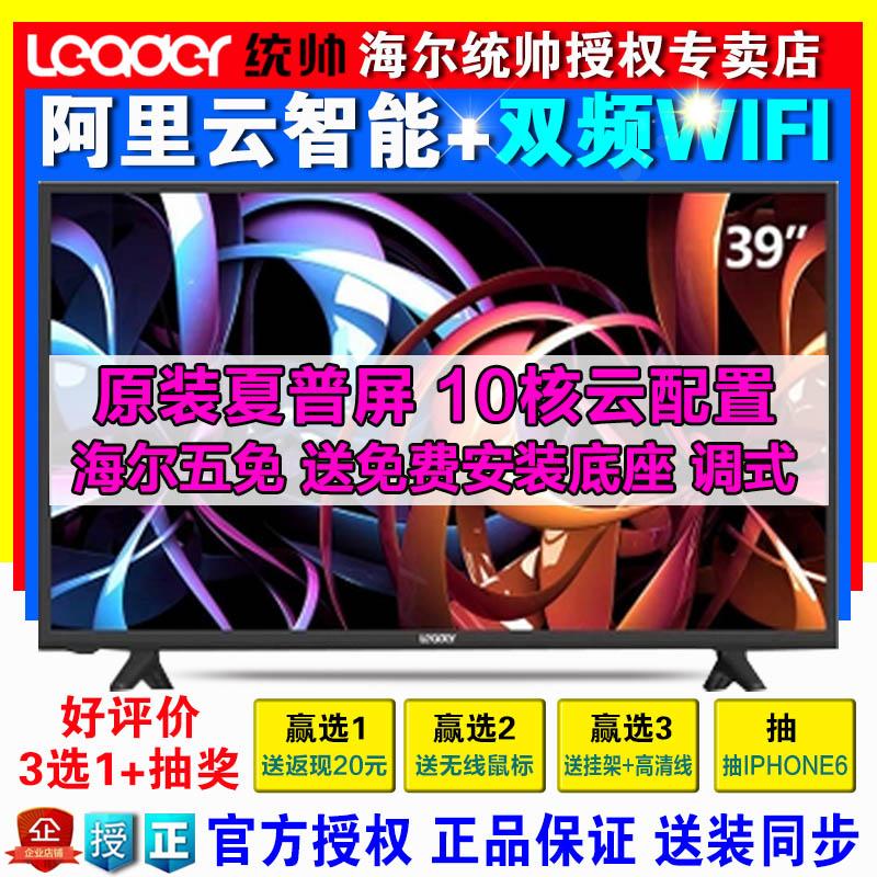 海尔Leader/统帅 S40A/39英寸/LED平板电视机 液晶 彩电40 42 43