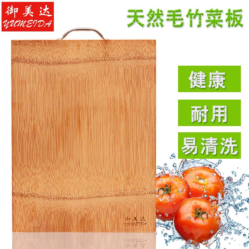 御美达厨房家用菜板水果砧板整竹切菜板实木长方形案板刀板