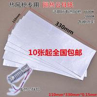 耐高温软云母纸 发热芯卷纸片天然云母纸高温绝缘纸 加热管防护纸