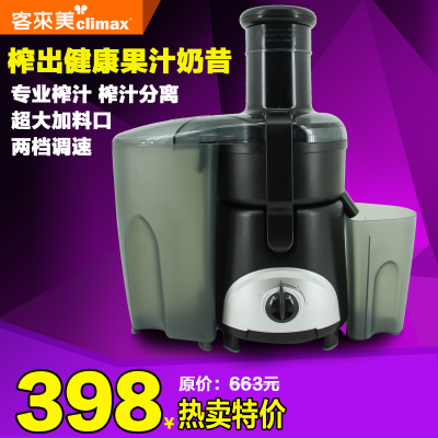CLIMAX / off to America HA-3187A Multifunction home juicer fruit juice large-caliber machine authentic