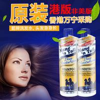香港代购 美国箭牌马牌深层保湿系列进口无硅油洗发水护发素套装