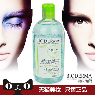 Bioberma / Bedford Ma Shu Yan Cleansing Lotion 500ML 1000ml (blue) Oil Control does not irritate the skin