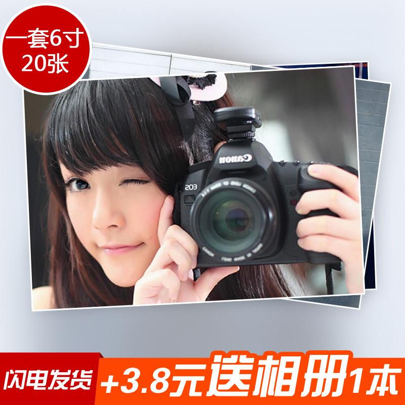 洗照片6寸20张照片冲印洗相片打印照片冲洗柯达刷 网上手机晒照片