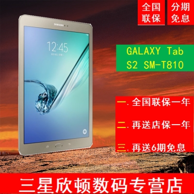 Samsung/三星 SM-T810 GALAXY Tab S2 WLAN 32GB10寸平板电脑手机